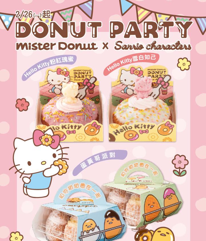 20180226025033 15 - 統一多拿滋Mister Donut-春日限定Hello Kitty雲朵甜甜圈超卡哇依療癒的啦