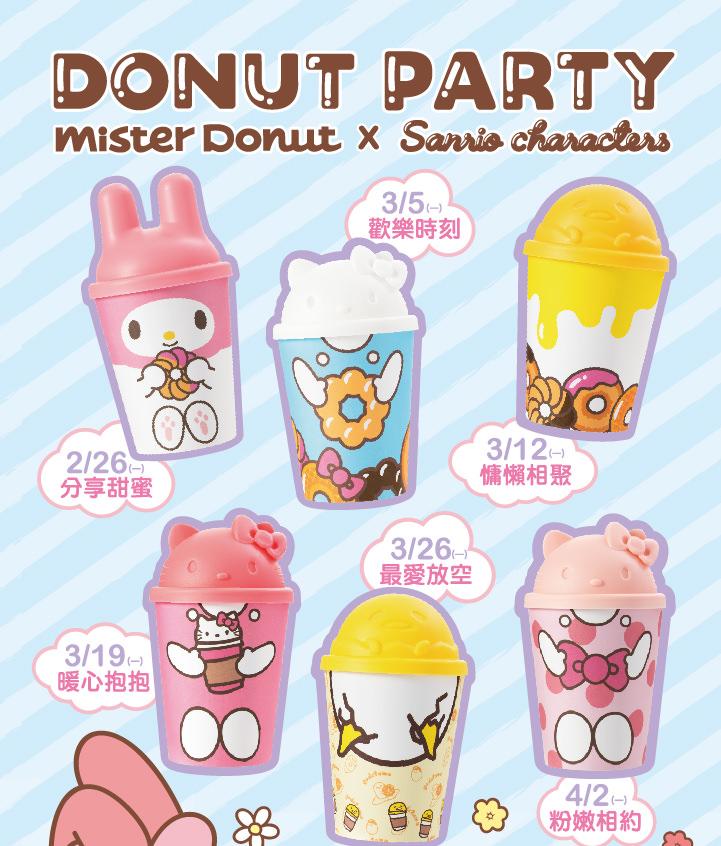 20180226025035 21 - 統一多拿滋Mister Donut-春日限定Hello Kitty雲朵甜甜圈超卡哇依療癒的啦