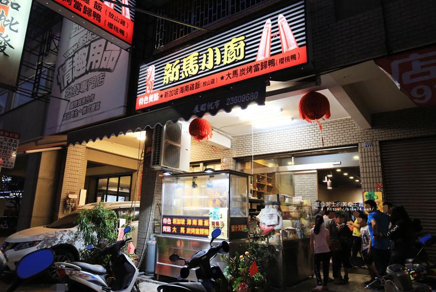 20180306232924 69 - 新馬小廚海南雞飯│等了一小時才吃到的新加坡和馬來西亞道地小吃