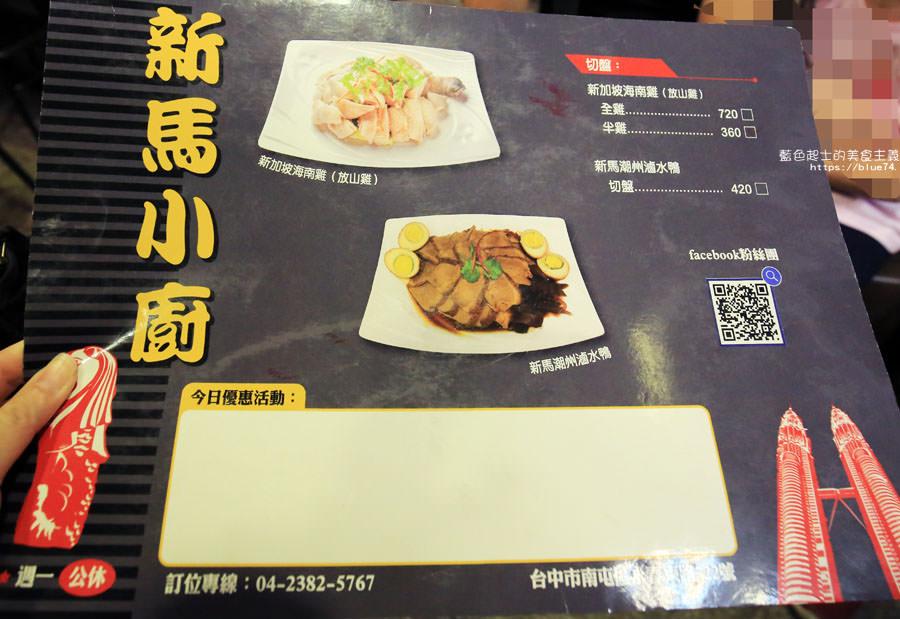 20180306232926 95 - 新馬小廚海南雞飯│等了一小時才吃到的新加坡和馬來西亞道地小吃