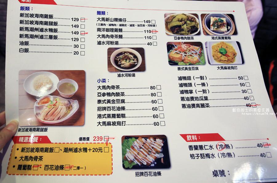 20180306232927 61 - 新馬小廚海南雞飯│等了一小時才吃到的新加坡和馬來西亞道地小吃