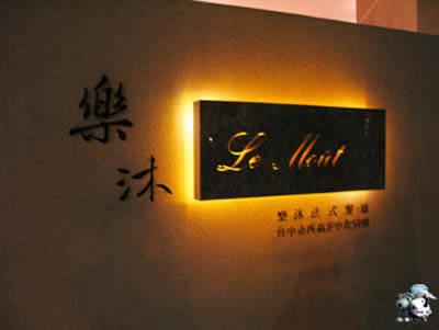 台中西區│樂沐法式餐廳Le Mout Restaurant