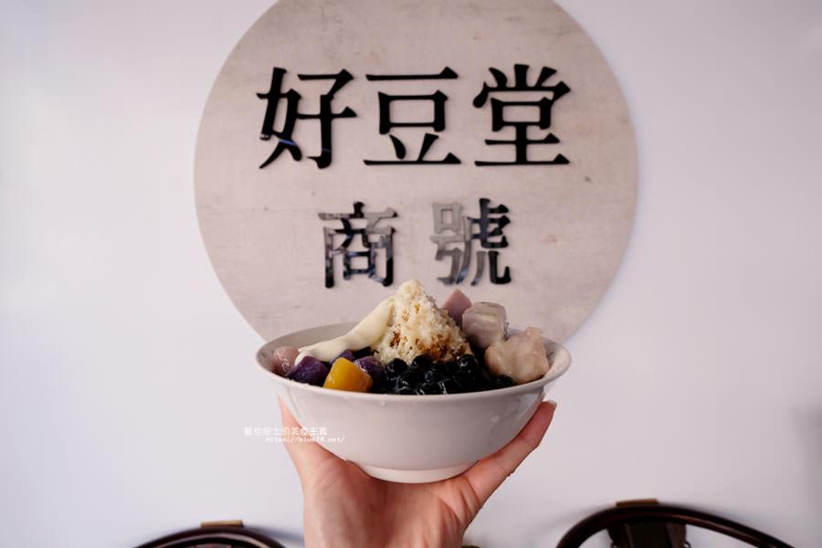 20180322012040 31 - 好豆堂商號│用心熬煮的美味,剉冰豆花都有