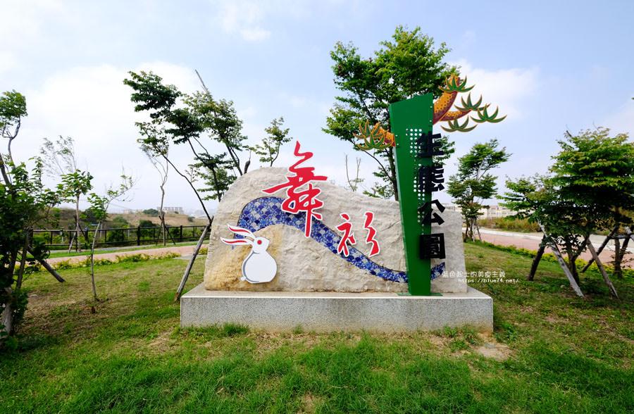 20180328154607 31 - 舞衫生態公園│海線的秋紅谷,沙鹿夜景新秘境公園