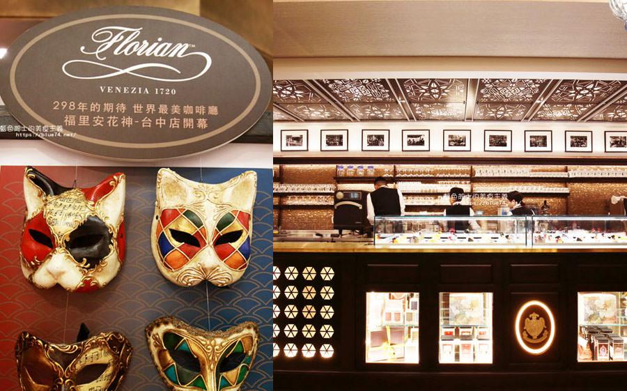 20180522224148 39 - 熱血採訪│福里安花神咖啡台中店-世界最美咖啡館、歐洲最古老咖啡廳、全球第七家分店就在台中新光三越