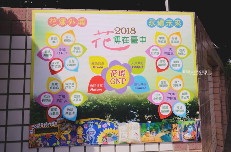 20180530090853 4 - 外埔國小花博彩繪│以綠野仙蹤故事為發想的石虎公車彩繪牆,充滿童趣人物跟花朵