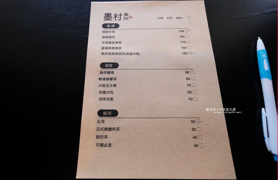 20180603004749 35 - 墨村食所│逢甲商圈咖哩飯,份量足價格划算,文修公園前