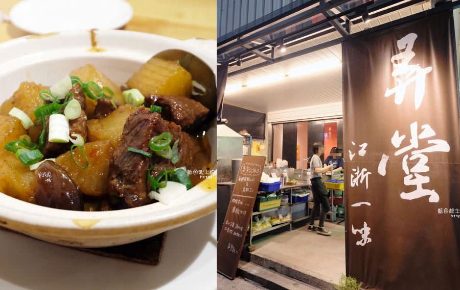 台中西區│弄堂-江浙一味,家庭朋友聚餐的合菜餐廳選擇