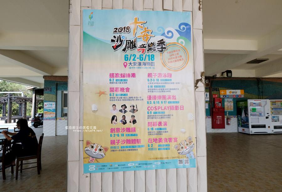 20180610005010 37 - 大安濱海樂園│免費親子戲水池清洗區、停車場、沙雕音樂祭的大安海水浴場,大安濱海旅客服務中心
