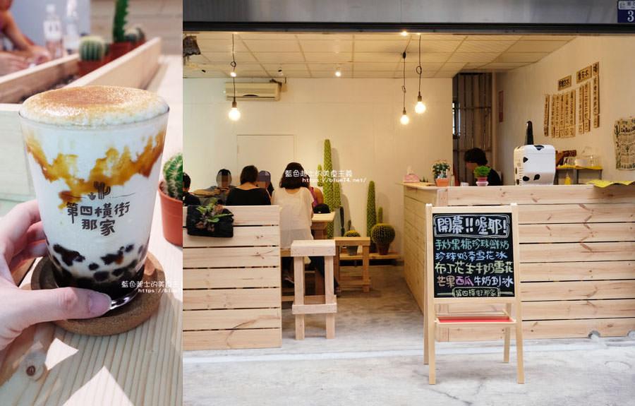 台中東勢│第四橫街那家-華興芋仔冰副品牌,這裡也有黑糖珍珠鮮奶