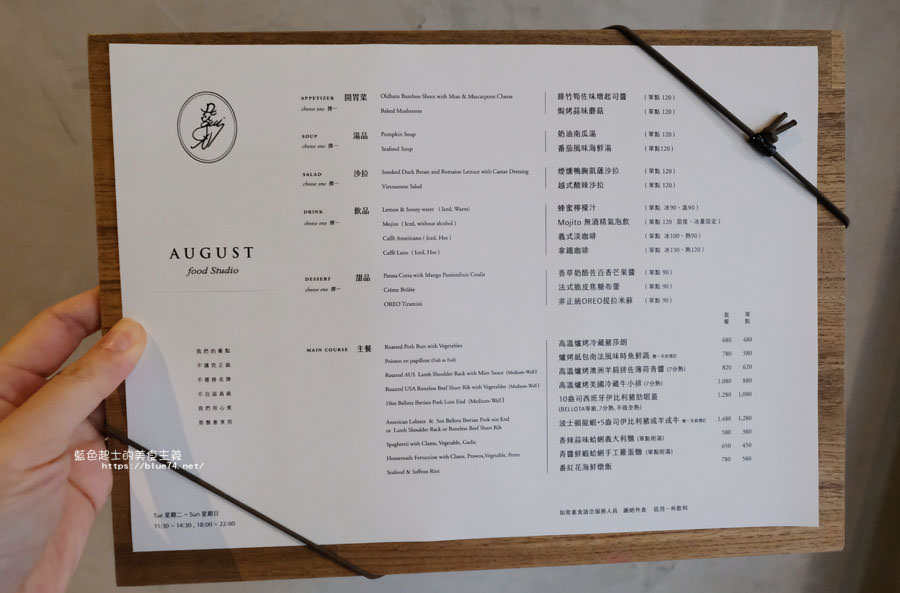 20180619234537 32 - August food Studio│豐原隱密預約制餐廳搬遷到台中草悟道旁囉