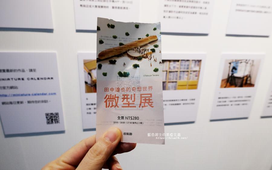 20180623011446 42 - 微型展│田中達也的奇想世界,暑假療癒展覽,充滿趣味想像可拍照打卡