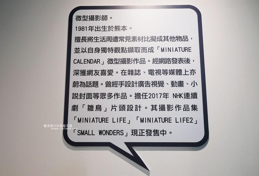 20180623011448 6 - 微型展│田中達也的奇想世界,暑假療癒展覽,充滿趣味想像可拍照打卡