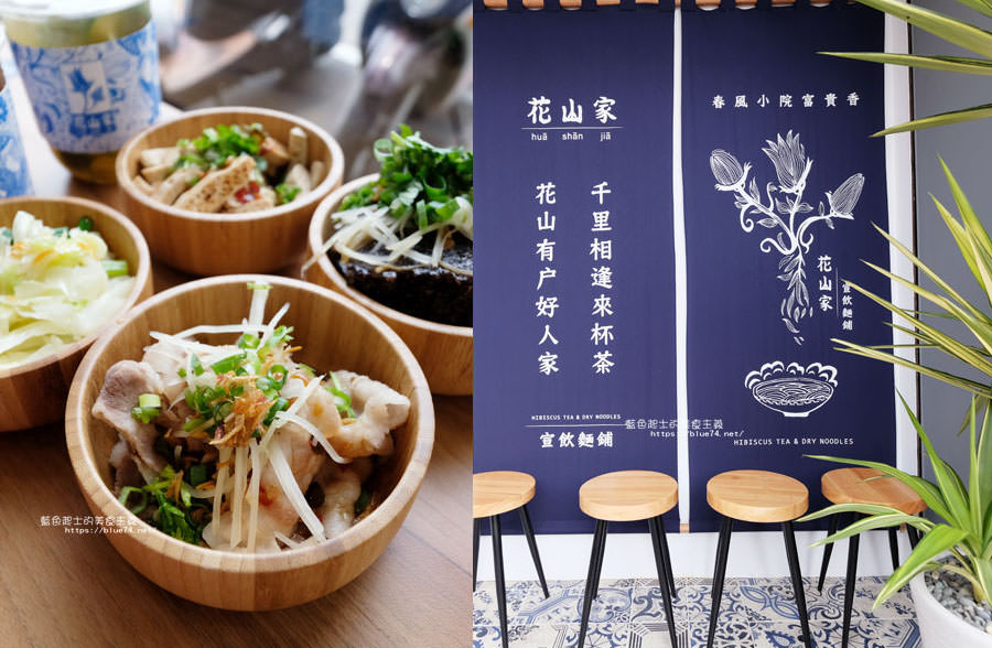 台中西區│花山家宣飲麵鋪-拌麵結合茶飲的文青風格麵食館
