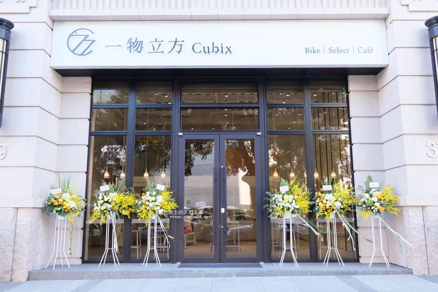 20180628002516 98 - 一物立方Cubix│是選物店也有代理單車及職人品牌還有咖啡香