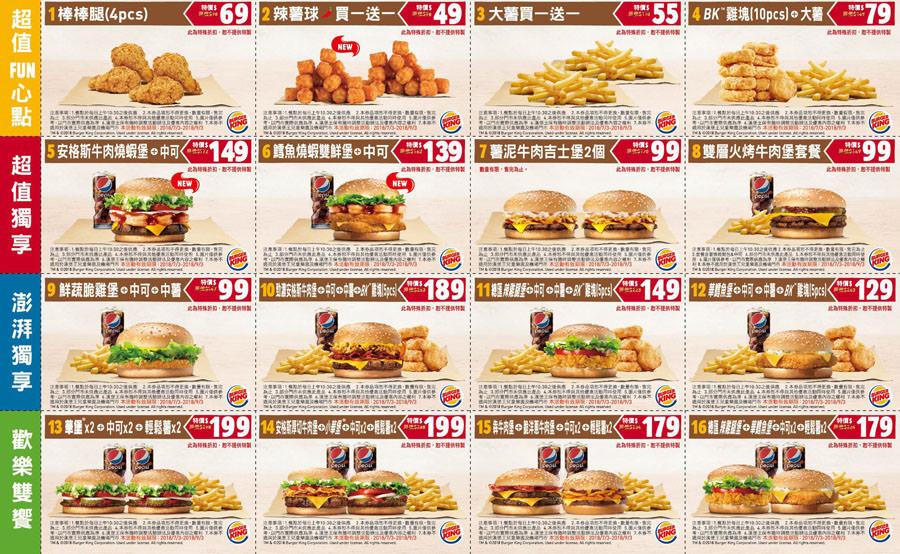 20180705125151 79 - 漢堡王台中店│漢堡王重回台中,10塊雞塊只要59元