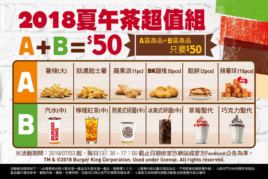 20180705125205 86 - 漢堡王台中店│漢堡王重回台中,10塊雞塊只要59元
