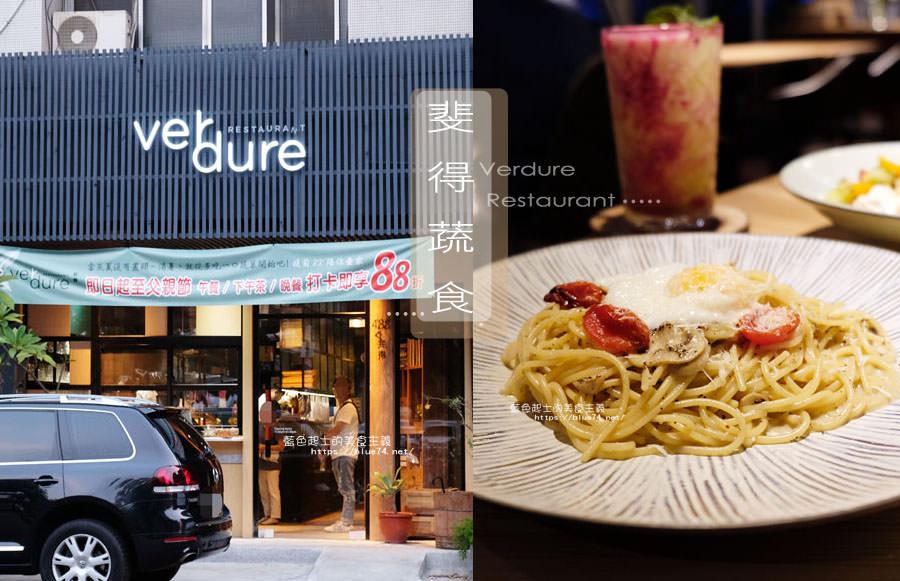 台中西區│斐得蔬食-國美館商圈美食,用餐區讓人喜愛的木質調和綠意