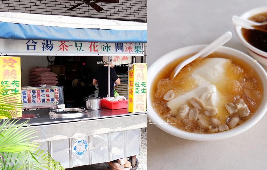 台中大里│米店冷熱豆花湯圓-豆花綿密份量滿多的,加點碎冰更不賴