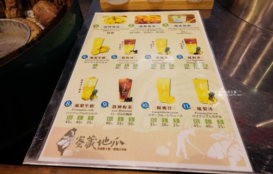 20180803011445 87 - 蜜藏地瓜│源自台中第二市場,楊桃加洛神梅茶也可以美美的漸層又好喝