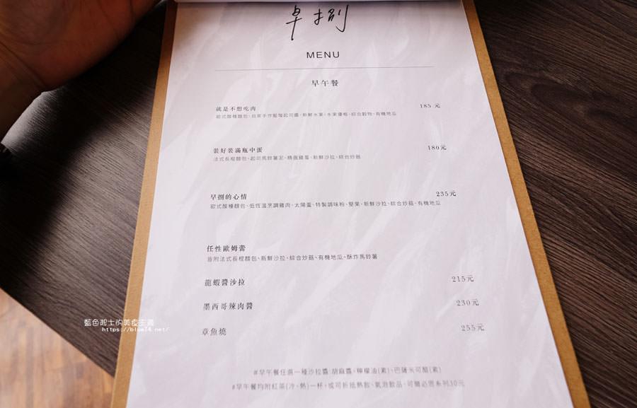 20180805004827 25 - 早捌x柳川│柳川河岸旁好吃早午餐,起不來沒關係,這裡可以晚晚吃