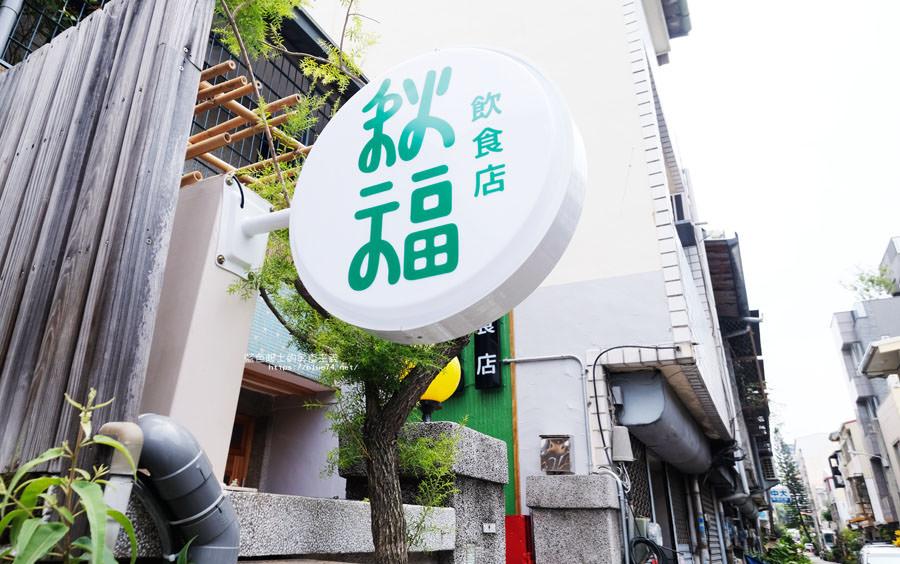 20180808231545 22 - 秋福飲食店│傳承阿嬤手藝蘿蔔糕和水粄,巷弄老屋手作店家