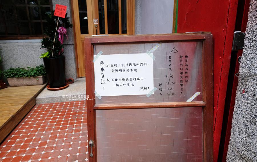 20180808231549 24 - 秋福飲食店│傳承阿嬤手藝蘿蔔糕和水粄,巷弄老屋手作店家