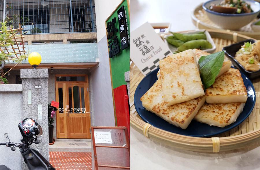 台中西區│秋福飲食店-傳承阿嬤手藝蘿蔔糕和水粄,巷弄老屋手作店家