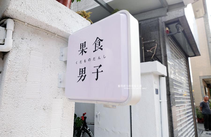 20180810012530 68 - 果食男子│一週只營業四天,巷弄白色系老屋賣著果醬刨冰