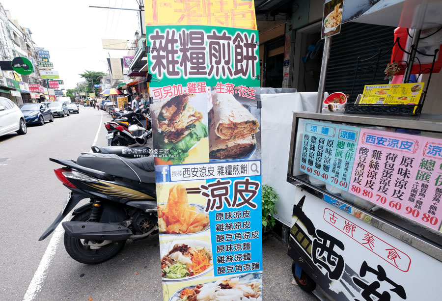 20180815233835 39 - 西安涼皮雜糧煎餅-道地口味,水湳推薦早午餐美食小吃