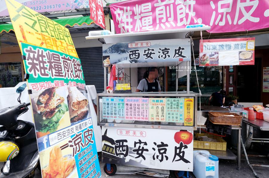 20180815233836 89 - 西安涼皮雜糧煎餅-道地口味,水湳推薦早午餐美食小吃