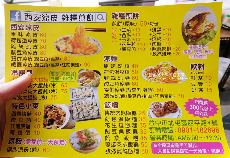 20180815233838 77 - 西安涼皮雜糧煎餅-道地口味,水湳推薦早午餐美食小吃