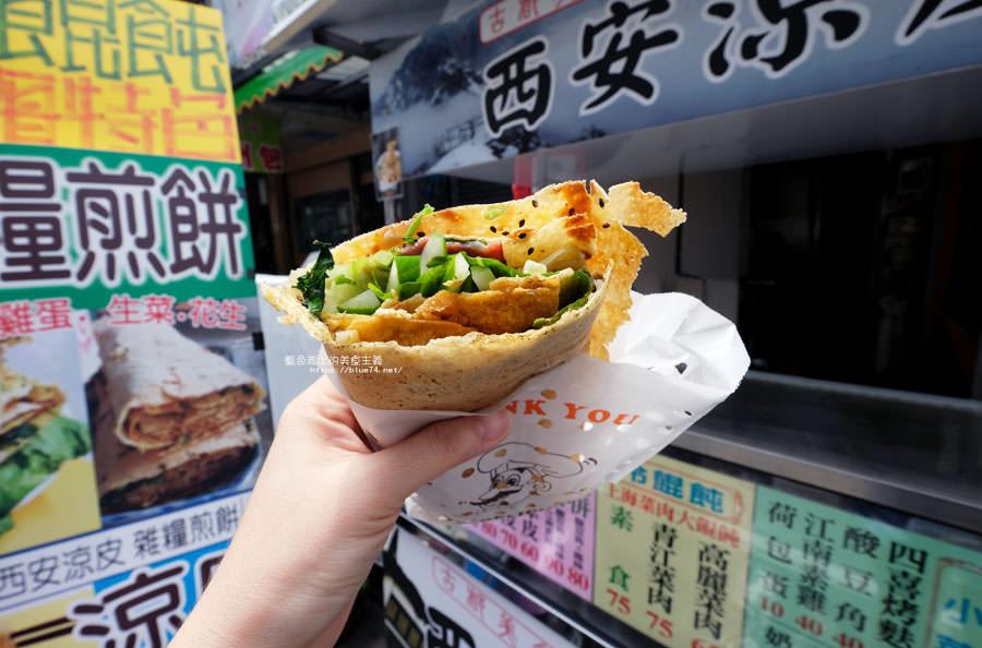 20180815233846 14 - 西安涼皮雜糧煎餅-道地口味,水湳推薦早午餐美食小吃