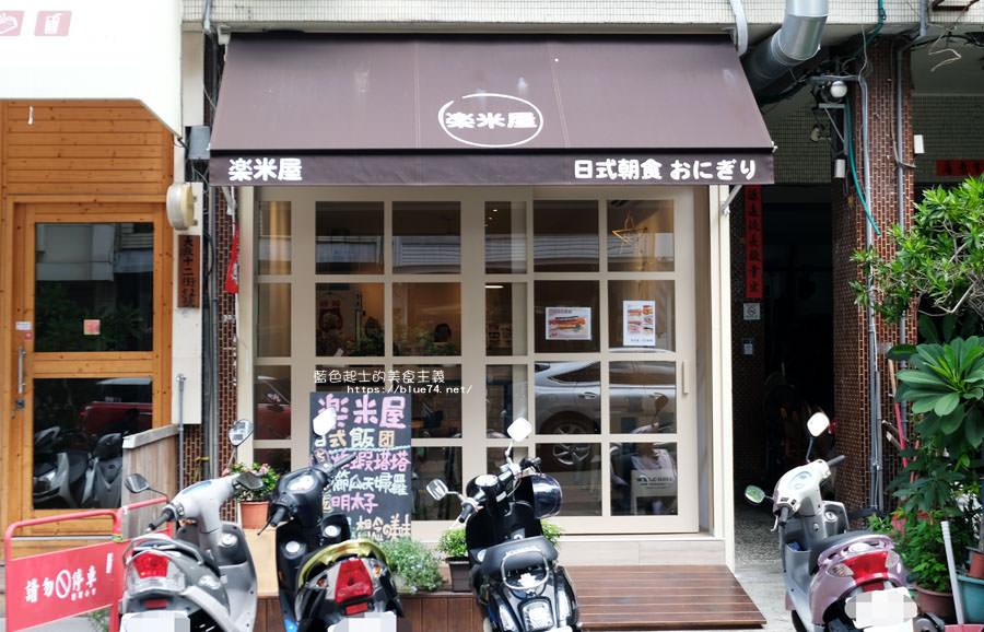 20180817195007 26 - 楽米屋日式手作朝食-沖繩日式手作飯糰,內用外帶都可