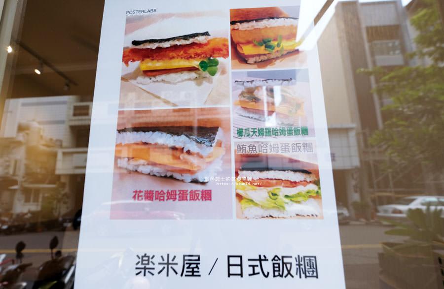 20180817195009 20 - 楽米屋日式手作朝食-沖繩日式手作飯糰,內用外帶都可