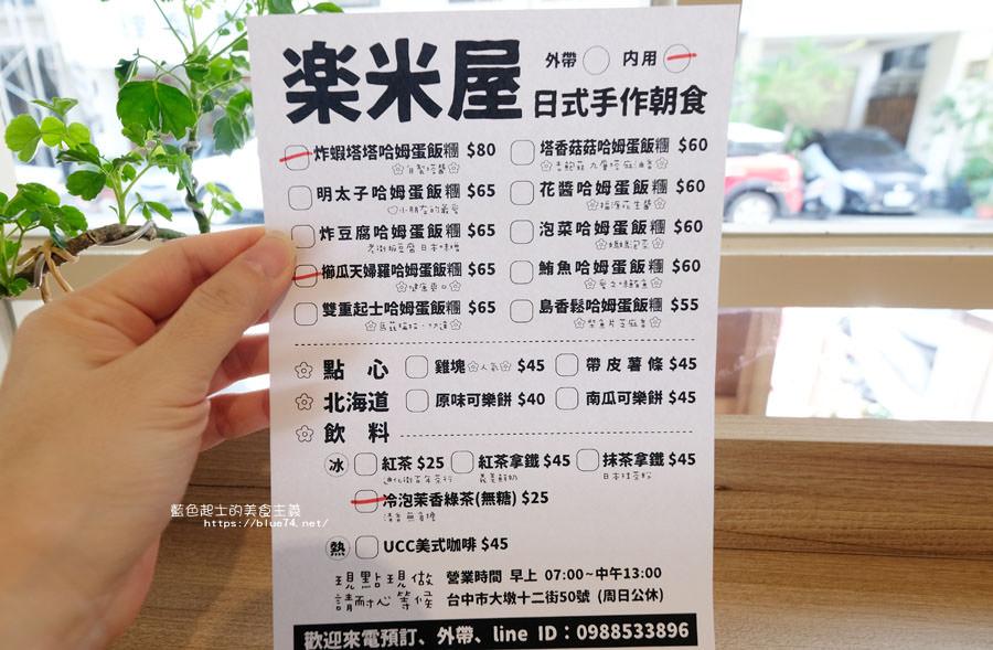 20180817195012 88 - 楽米屋日式手作朝食-沖繩日式手作飯糰,內用外帶都可
