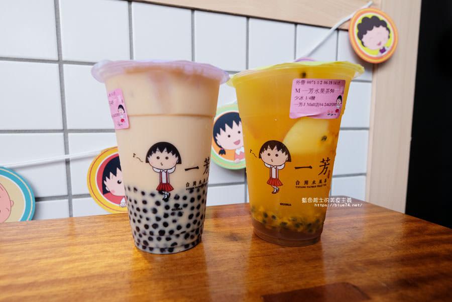 台中西屯│一芳台中Jmall店-來一杯台灣水果茶