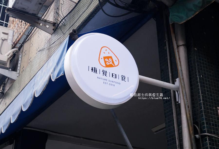 20180821091853 48 - 植覺日食-台中永興街推薦日式烤飯糰、鬆餅及肉蛋吐司