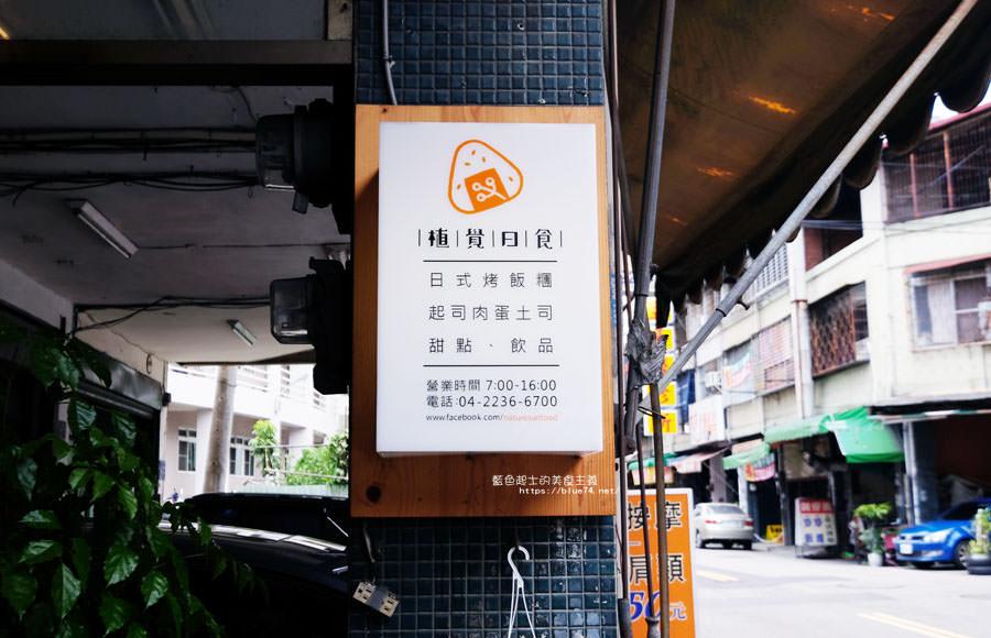20180821091854 12 - 植覺日食-台中永興街推薦日式烤飯糰、鬆餅及肉蛋吐司