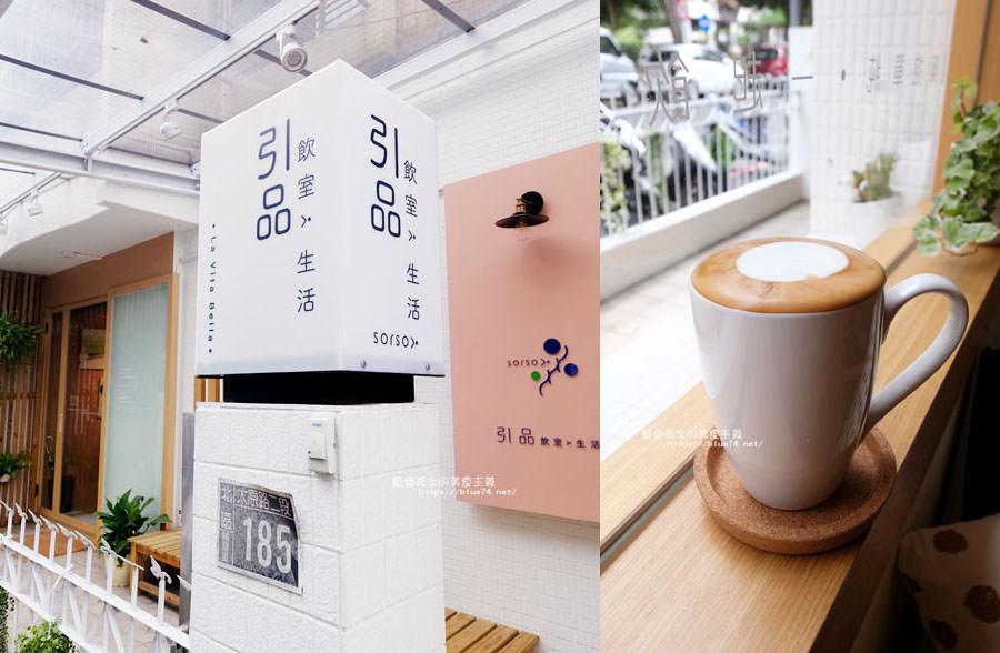 台中北區│引品sorso飲室生活-漫活生活態度、舒服空間,偷閒喝杯咖啡