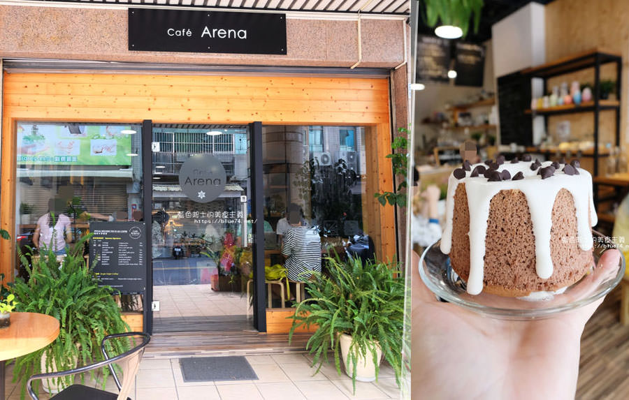 南投草屯│Cafe Arena-草屯推薦甜點咖啡館,推戚風蛋糕,喝過暗黑拿鐵了嗎