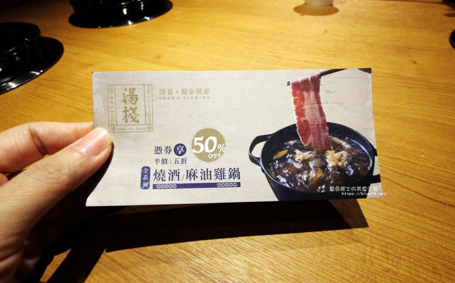 20180915140854 46 - 湯棧│輕井澤三代店,主推麻油火鍋、燒酒火鍋和冷藏肉系列,238元起就有個人鍋喔