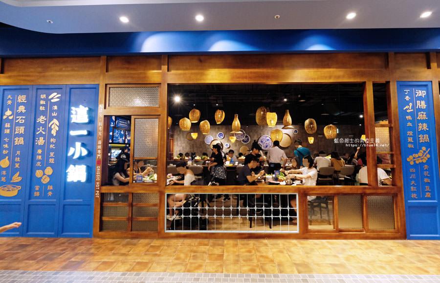 台中南屯│這一小鍋-金藍相襯裝潢,帶點文青風格,一個人也方便吃