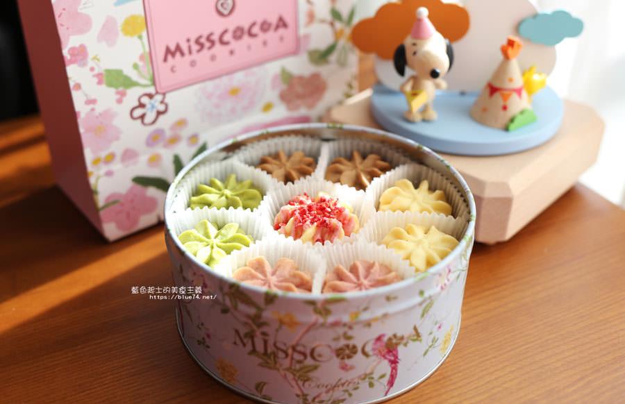 宅配美食│Misscocoa蜜思可可烘焙房-立體香酥小花朵朵,手工小花曲奇餅乾錦上添花綜合裝