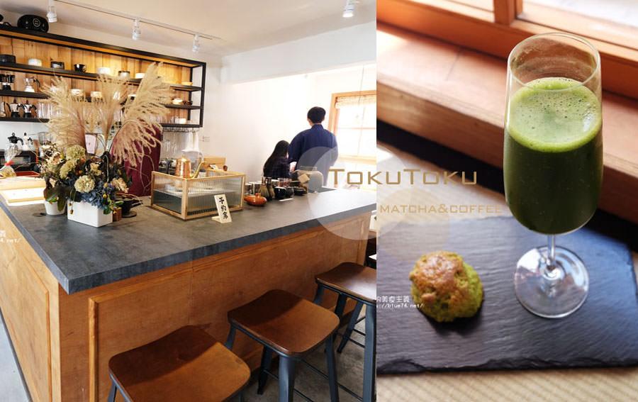 台中西區│TokuToku matcha&coffee-勤美誠品商圈台灣和日本女孩的老屋抹茶專賣店,吃的到100pain麵包製造室的司康喔