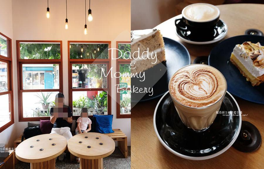 苗栗後龍│Daddy&Mommy Bakery-後龍值得推薦美食咖啡館,可以從午餐吃到下午茶,會想再訪