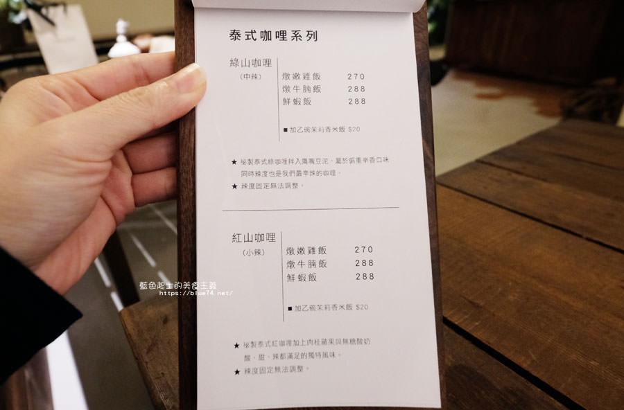 20180929002356 66 - 山色│山林香的泰式咖哩品牌專門店落腳黎明新村,將紅、黃、綠三種咖哩再升級