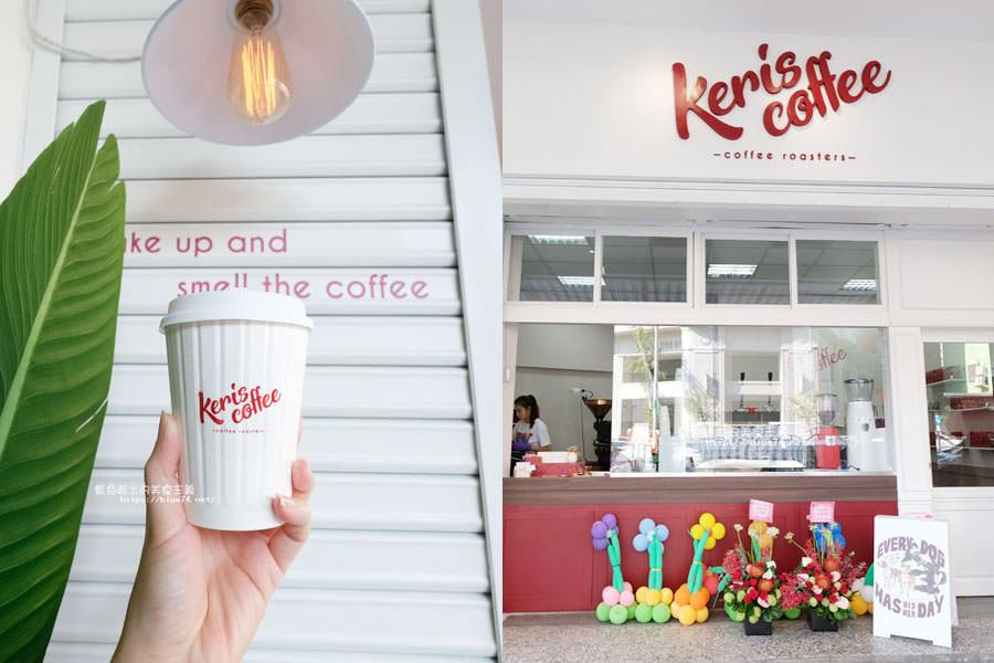 20181002014650 90 - Keris coffee-北區咖啡、茶飲、可麗餅和果昔,以外帶為主