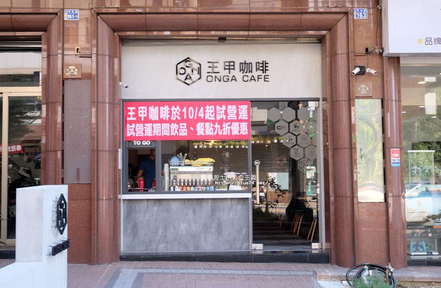 20181009012843 80 - 王甲咖啡-以阿嬤為名的咖啡館,沙鹿甜點輕食咖啡推薦