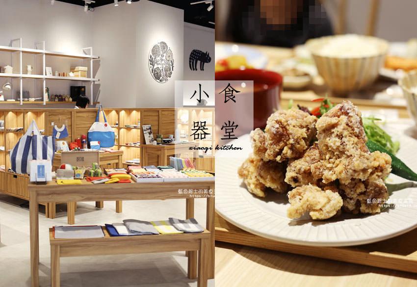 台中南屯│小器食堂-文青風格日式定食餐廳,還有小器生活的文具雜貨可選購,秀泰文心店中部獨家櫃位